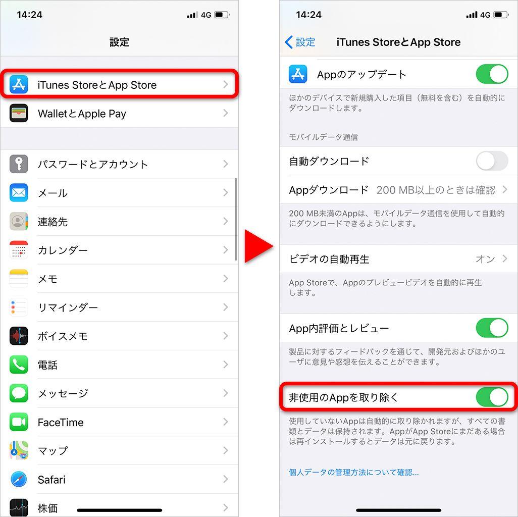 iPhoneから使用頻度の低いアプリを自動で取り除く方法