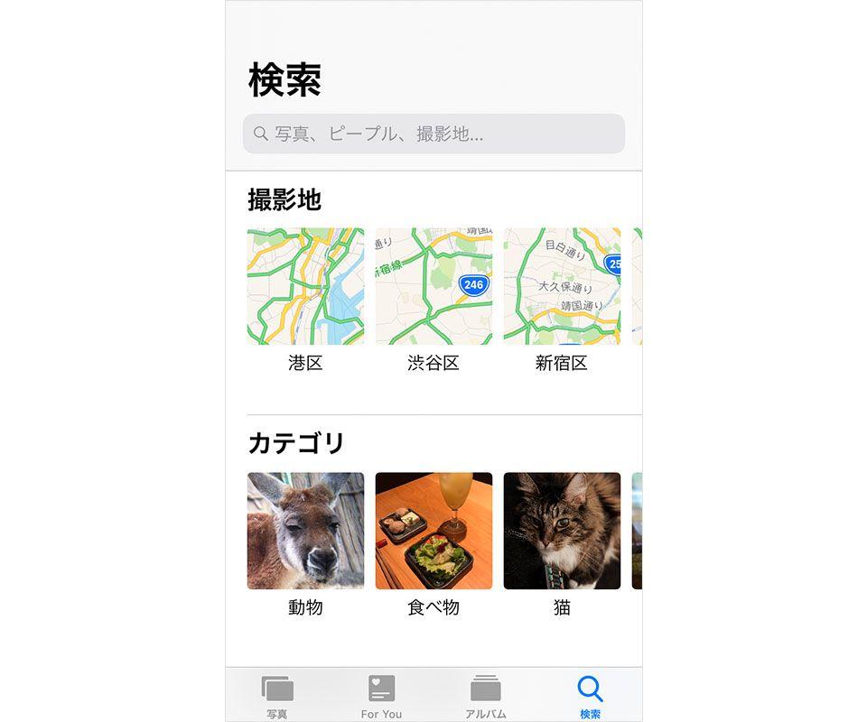 iOS12の写真検索