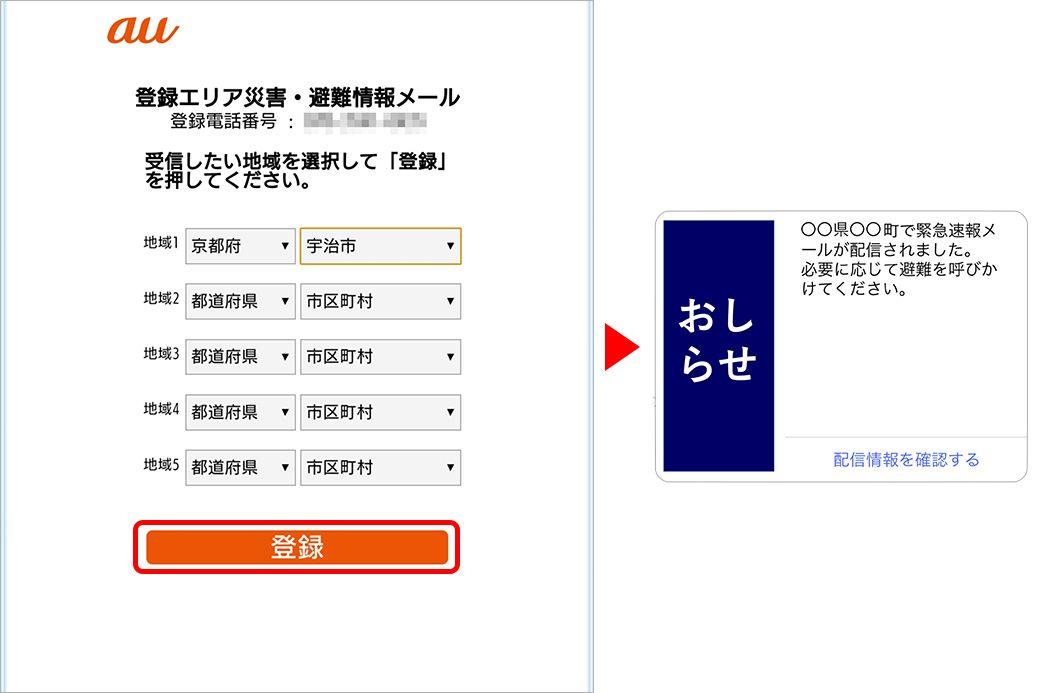 登録エリア災害・避難情報メールの登録方法