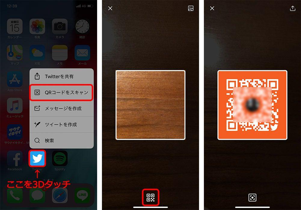 iPhone Twitter QRコード
