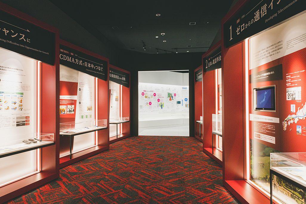 「KDDI MUSEUM」通信の自由化への挑戦
