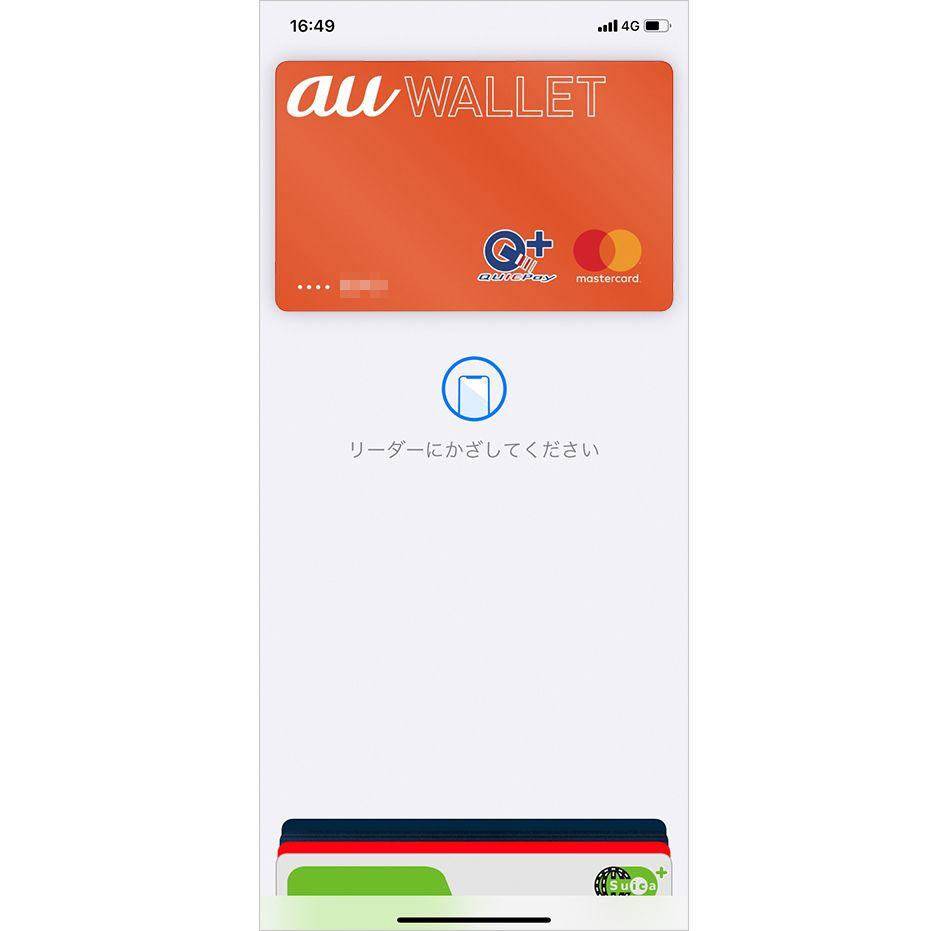Face ID搭載のiPhoneで支払う方法