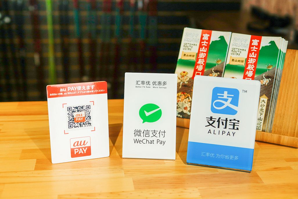 「au PAY」「AliPay」「WeChat Pay」が使用可能という表示