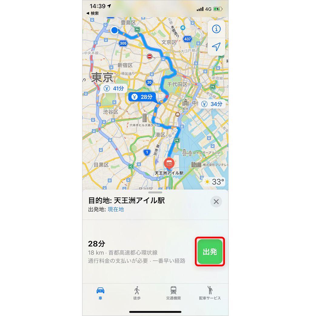 iPhoneマップ:ナビゲーション