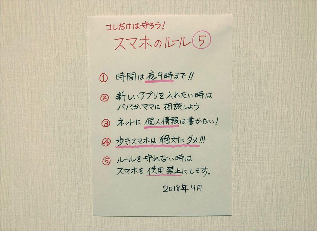 壁に貼られたスマホのルール5箇条