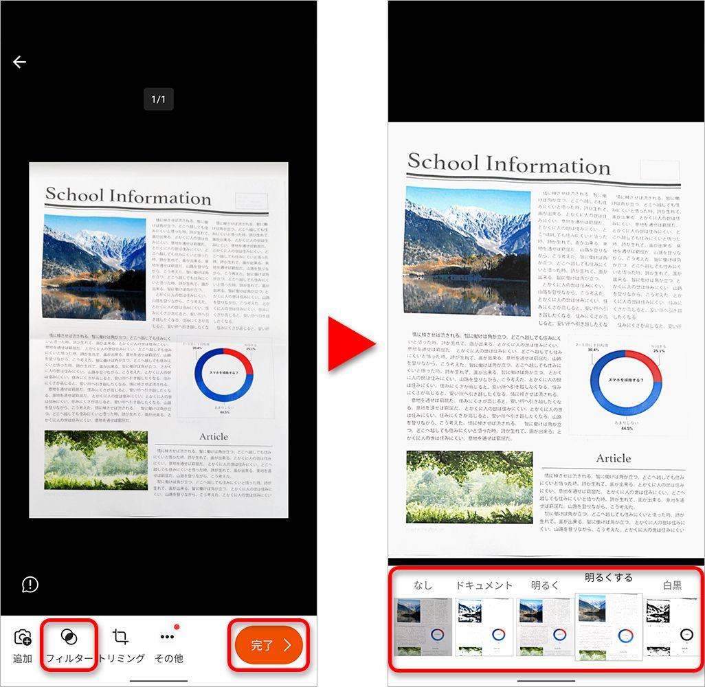 Microsoft Lensでスキャンする方法