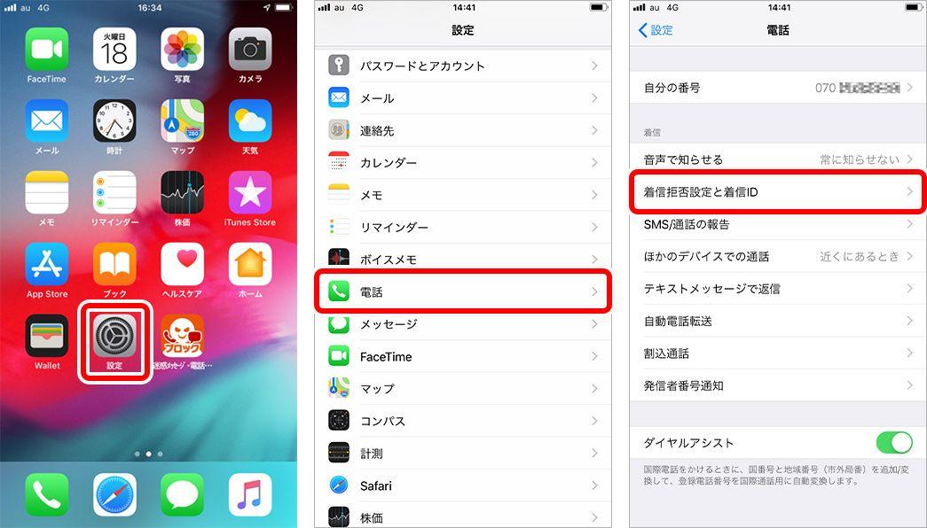 iPhoneの「設定」アプリ