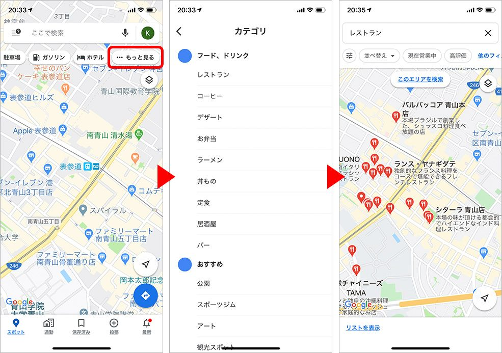 iPhone Googleマップ 周辺のスポット
