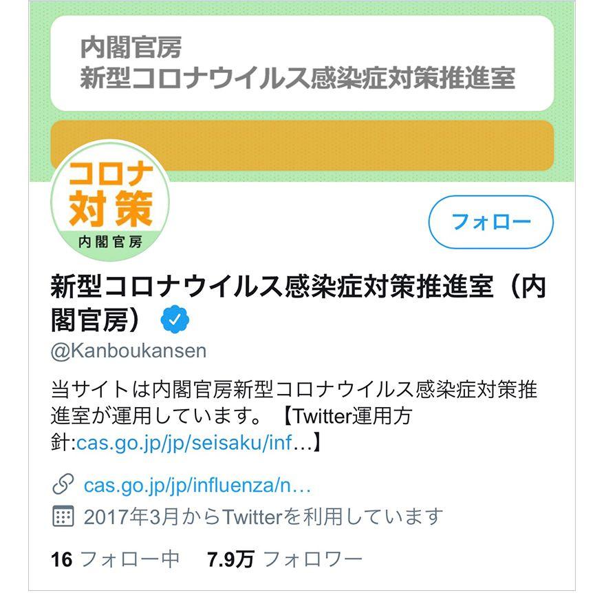 新型コロナウイルス感染症対策推進室(内閣官房)のTwitter