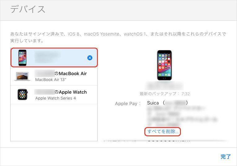 PC iCloud Apple Pay情報を削除