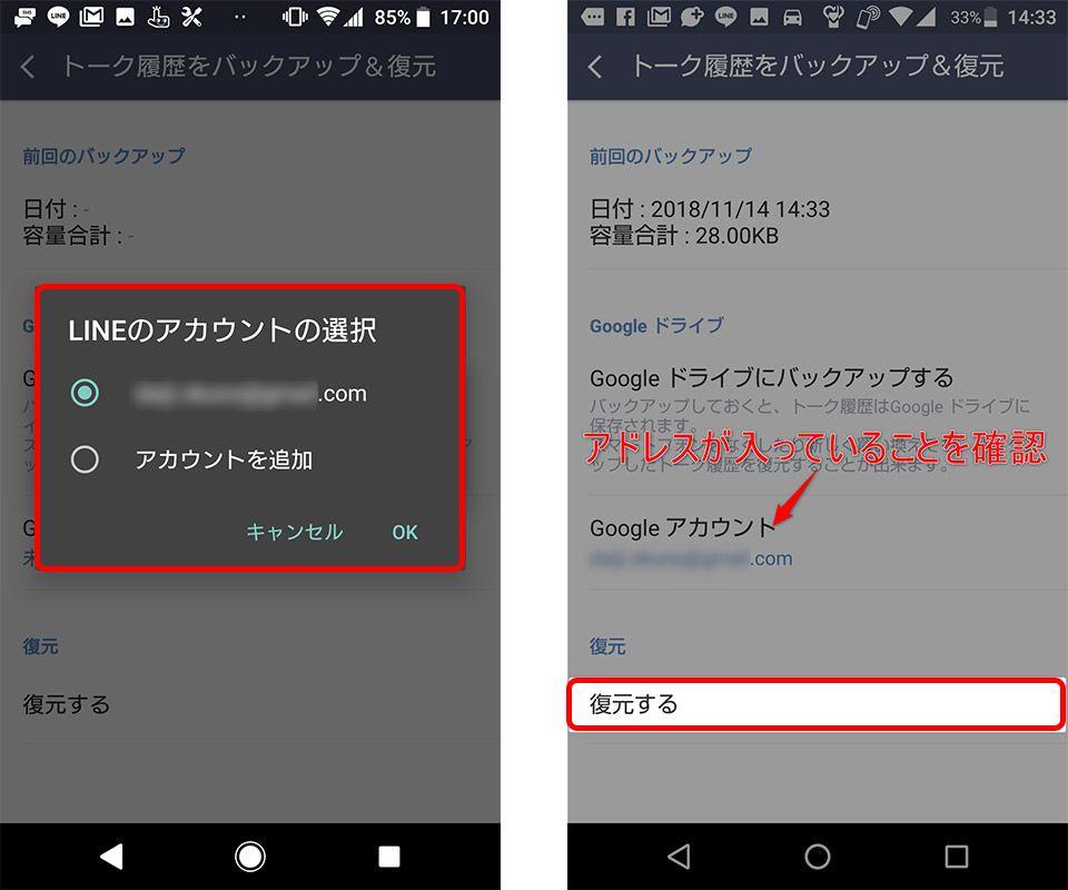 Android LINE 引き継ぎ バックアップの復元