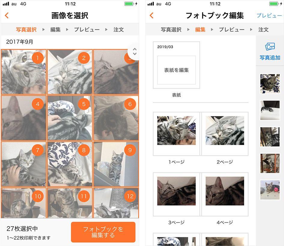 au「データお預かり」アプリのフォトブック作成画面
