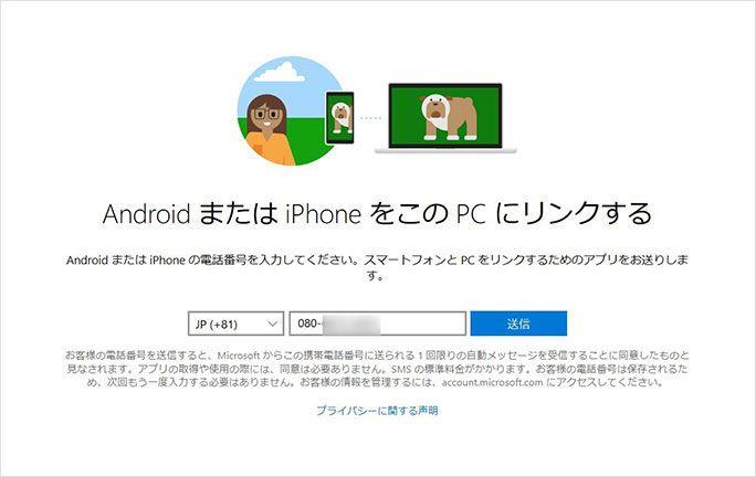 Windows 「スマホ同期」 AndroidまたはiPhoneをこのPCにリンクする