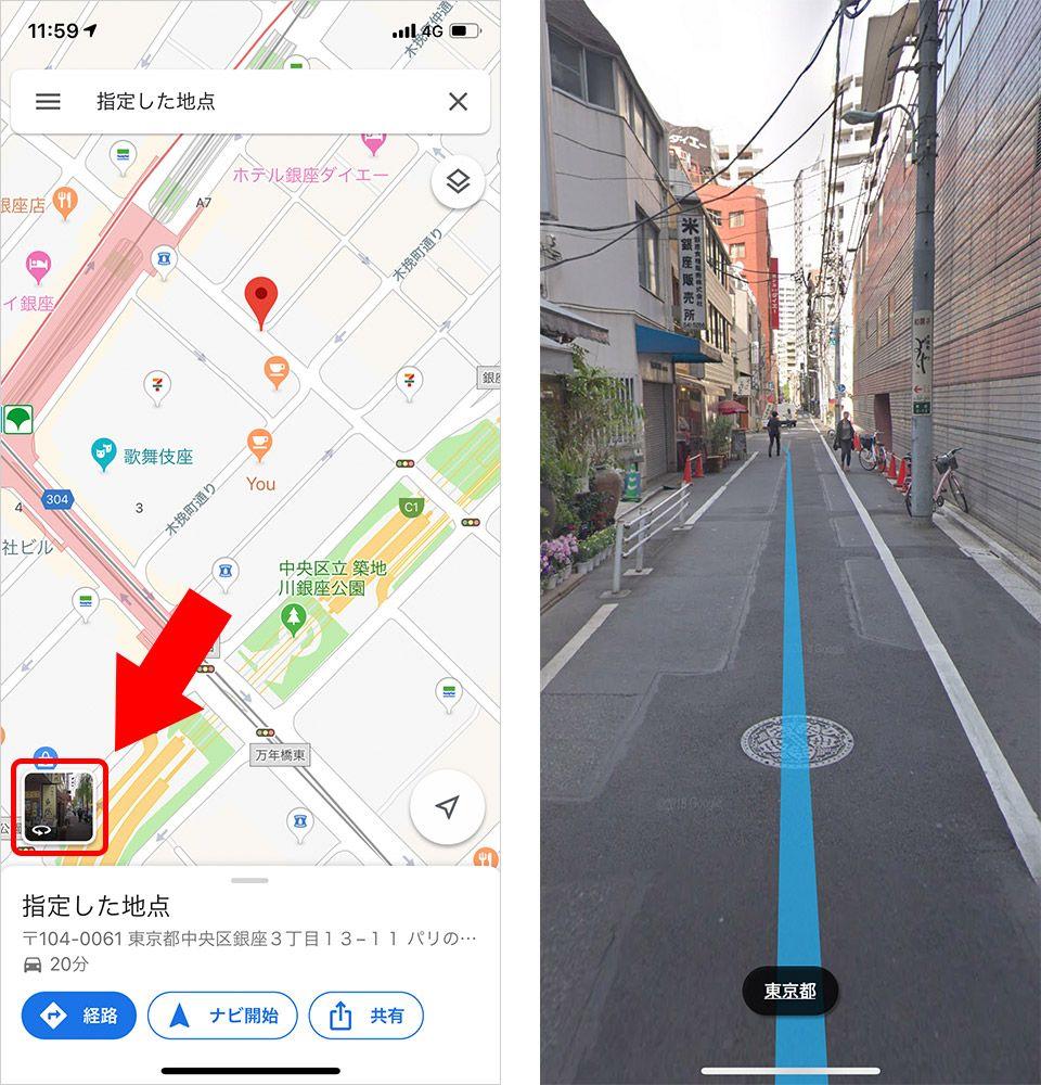 Google マップ ストリートビュー