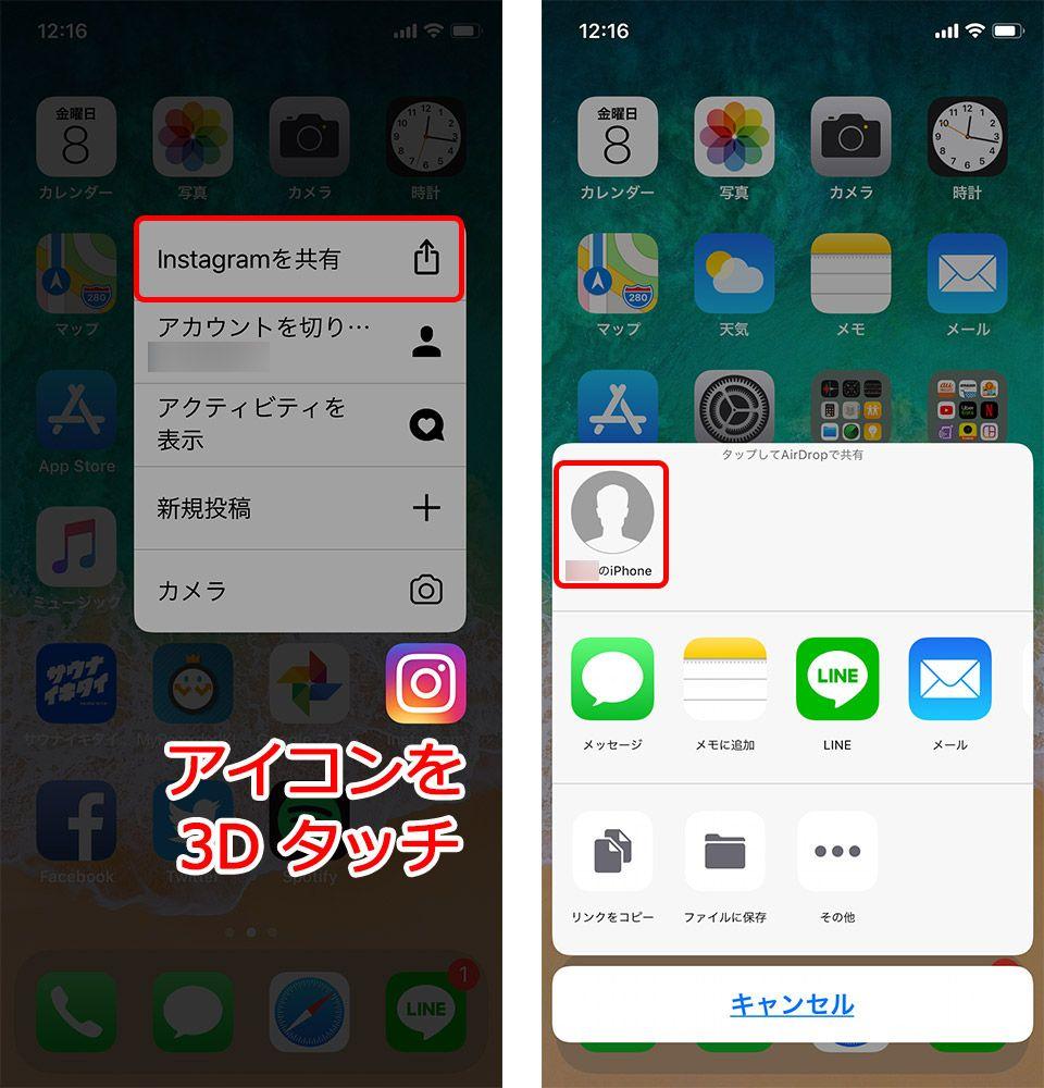 AirDropでアプリを送信