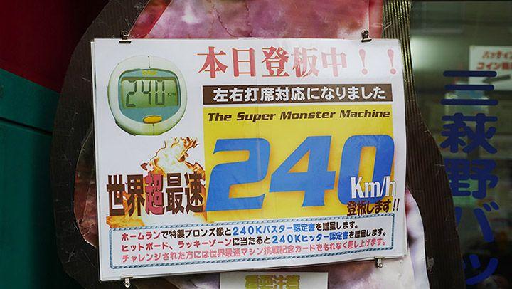 三萩野バッティングセンターにある世界超最速240km/hと書かれている看板