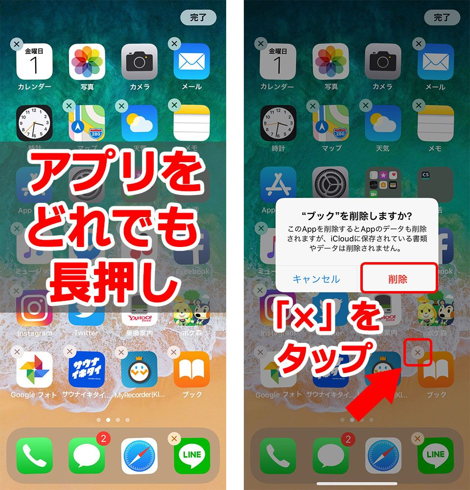iPhone アプリ 削除