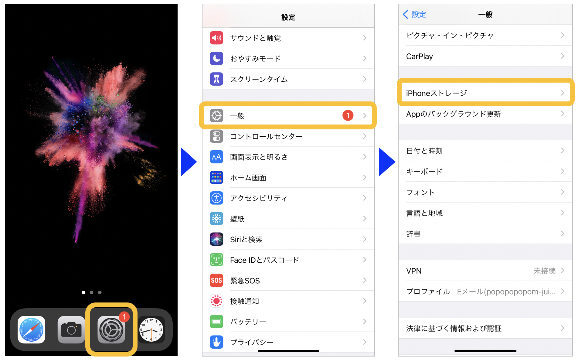 iPhoneのストレージ残容量確認方法