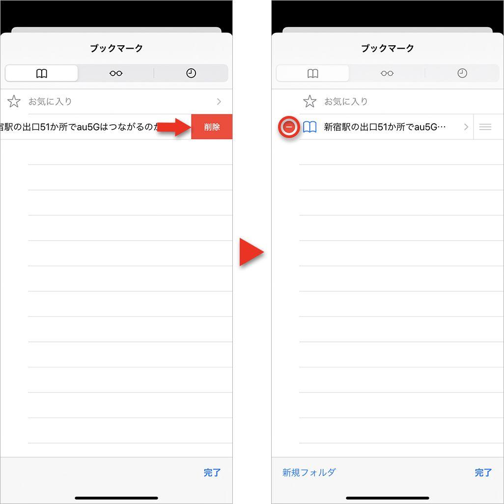 Safariでブックマークを削除する方法