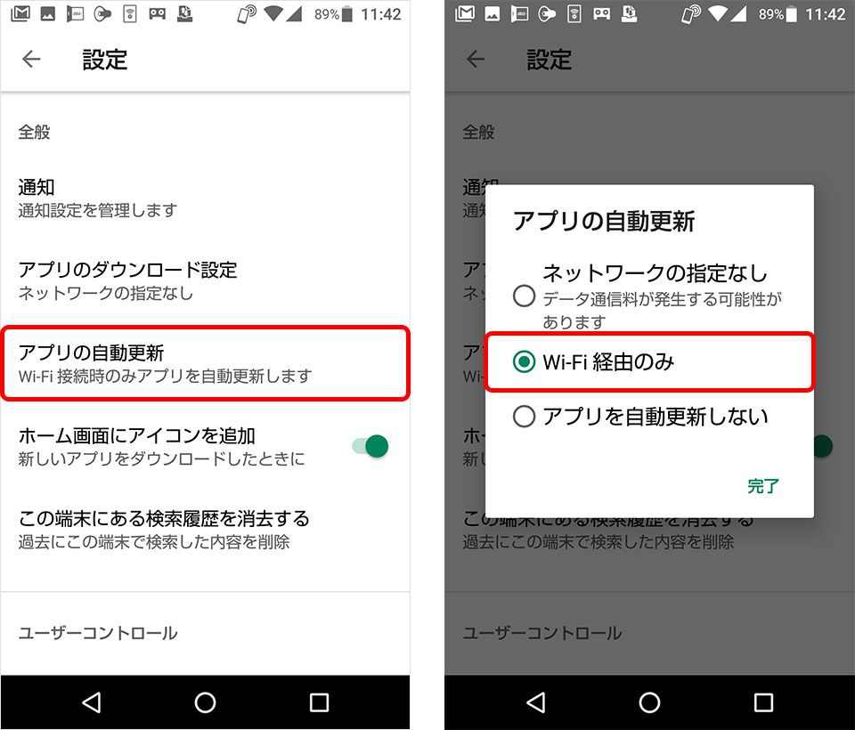 Android アプリの自動更新