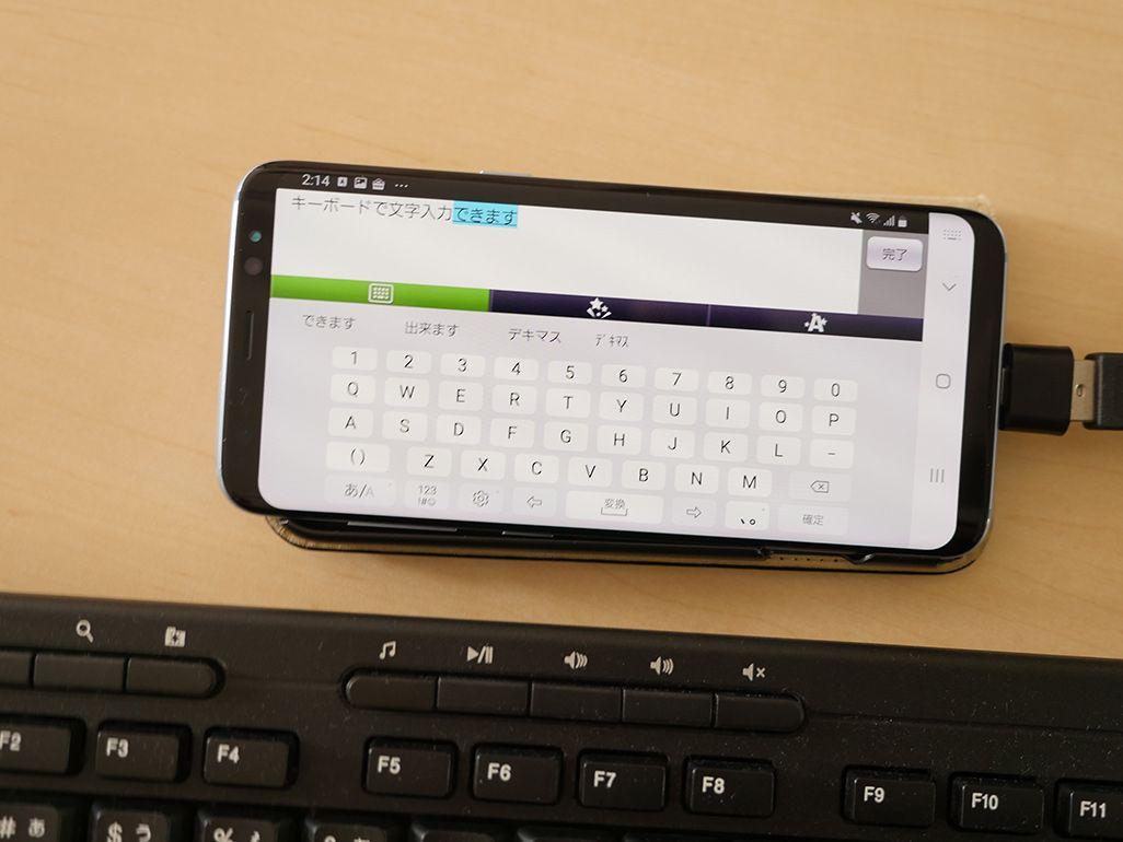 スマホorタブレットとキーボードを接続