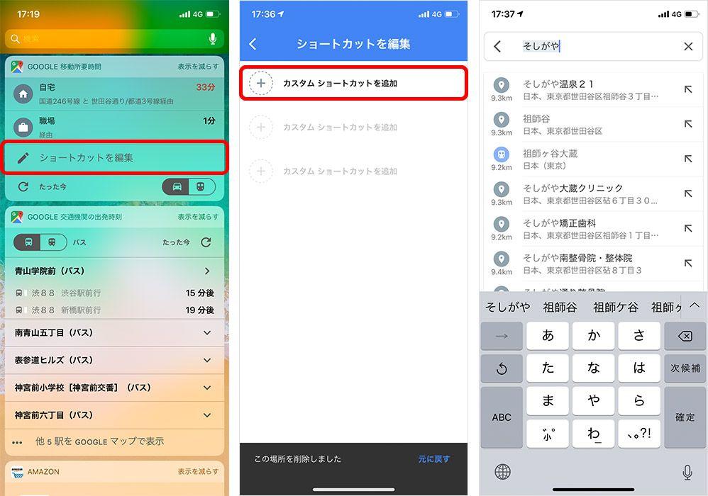 iPhone ウィジェット Google移動所要時間 カスタムショートカット