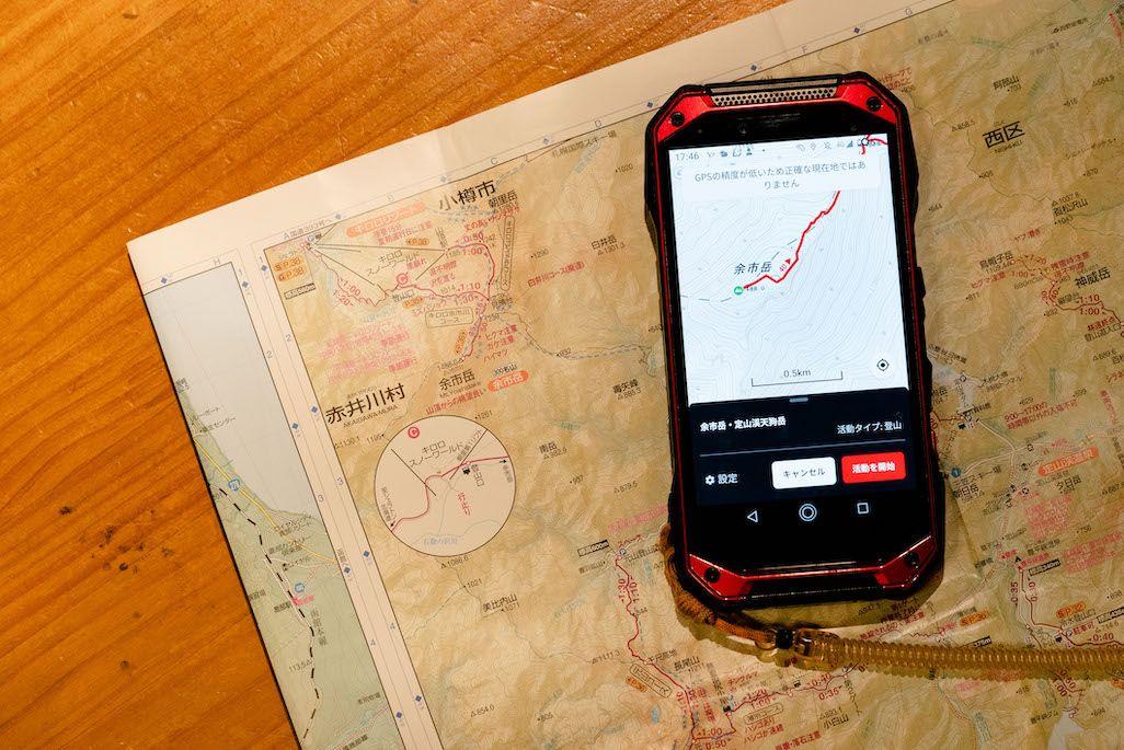 山と高原地図とYAMAP