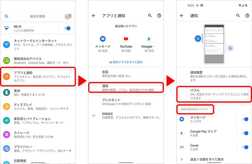 Android 11のバブルの設定