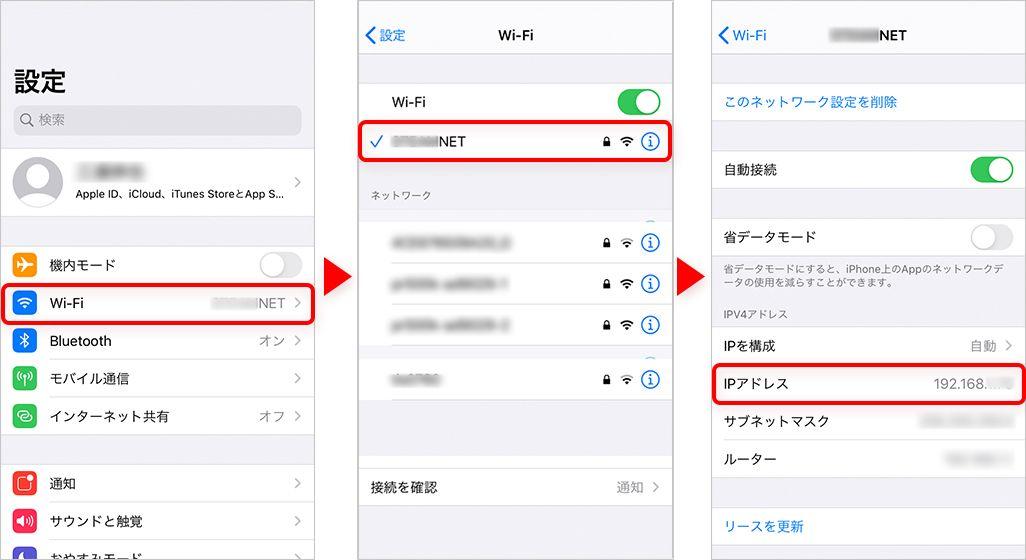 iPhoneのIPアドレス確認方法