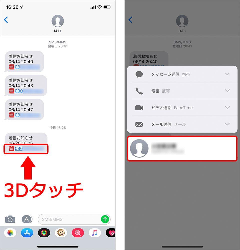 残ら 履歴 Iphone ない 着信