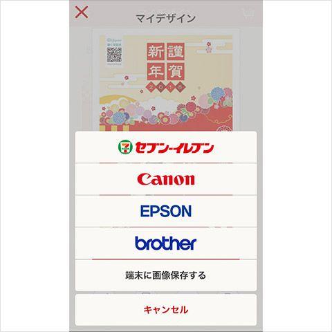 Canon、EPSON、brotherなどの家庭用プリンターとかんたんに連携