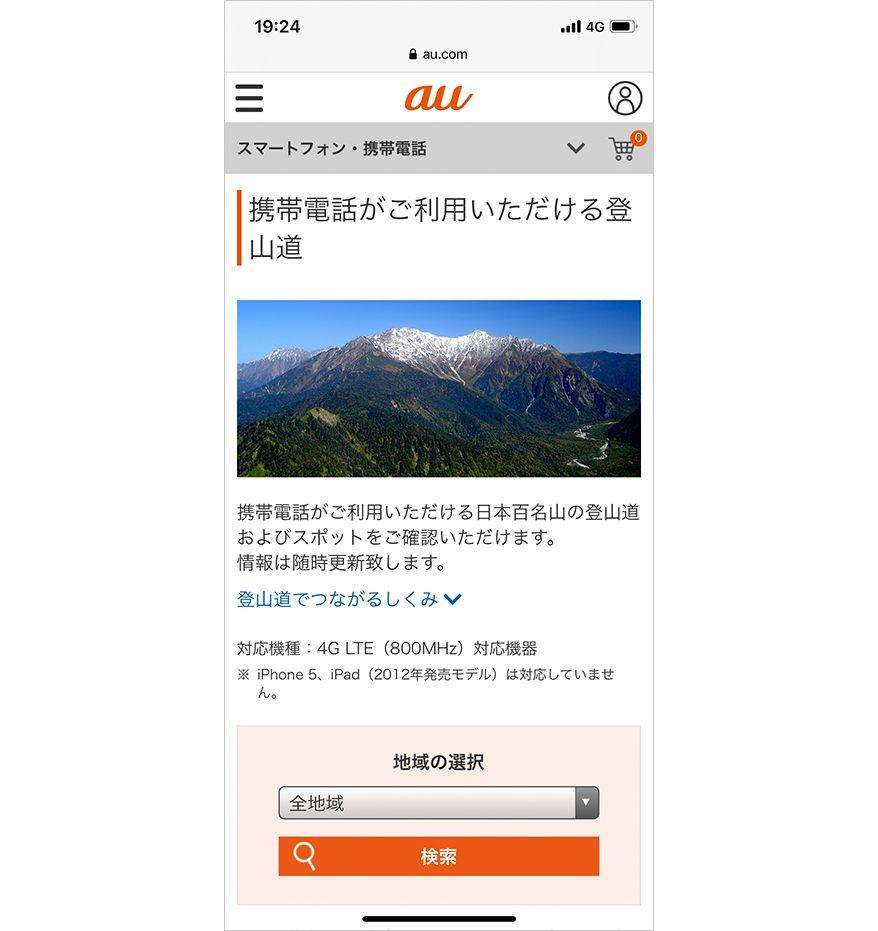 au「携帯電話がご利用いただける登山道」
