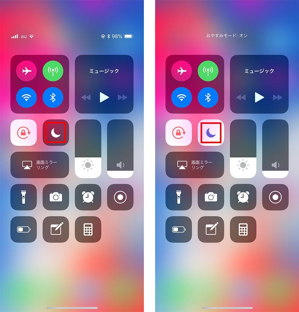 iPhone X コントロールセンター(左)おやすみモードオン(右)