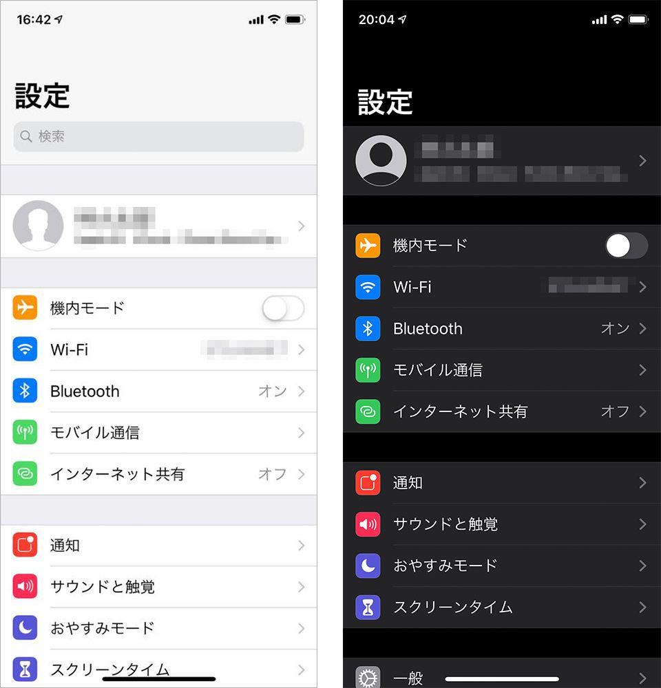 iOS 13 ダークモードのiPhone
