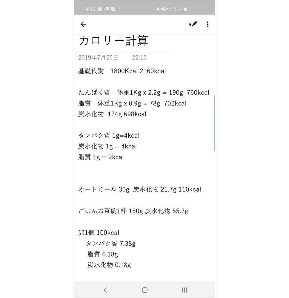 OneNoteのメモ画面