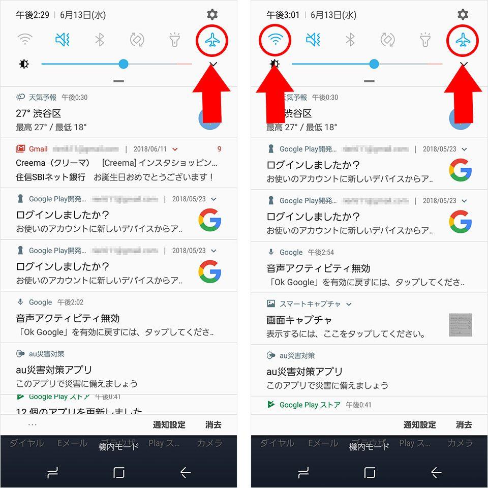 Galaxy S8 SCV36 Wi-Fiのみ接続