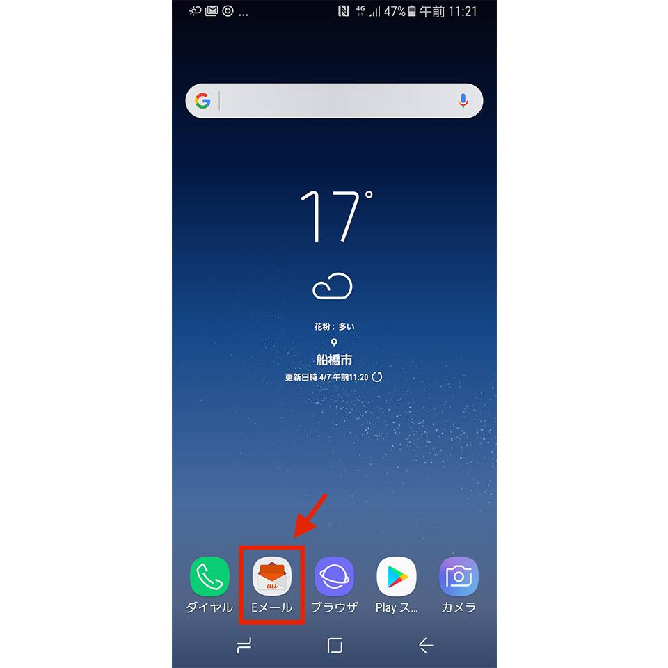 Androidの初期設定/メールアプリの設定1