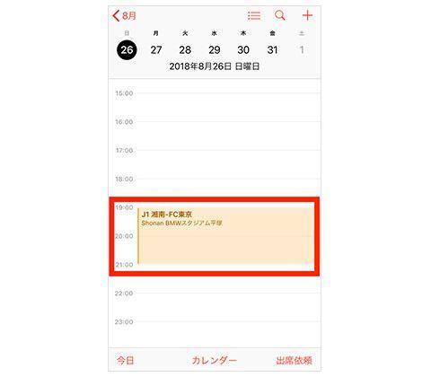 iPhoneカレンダー Jリーグの日程をカレンダーに追加