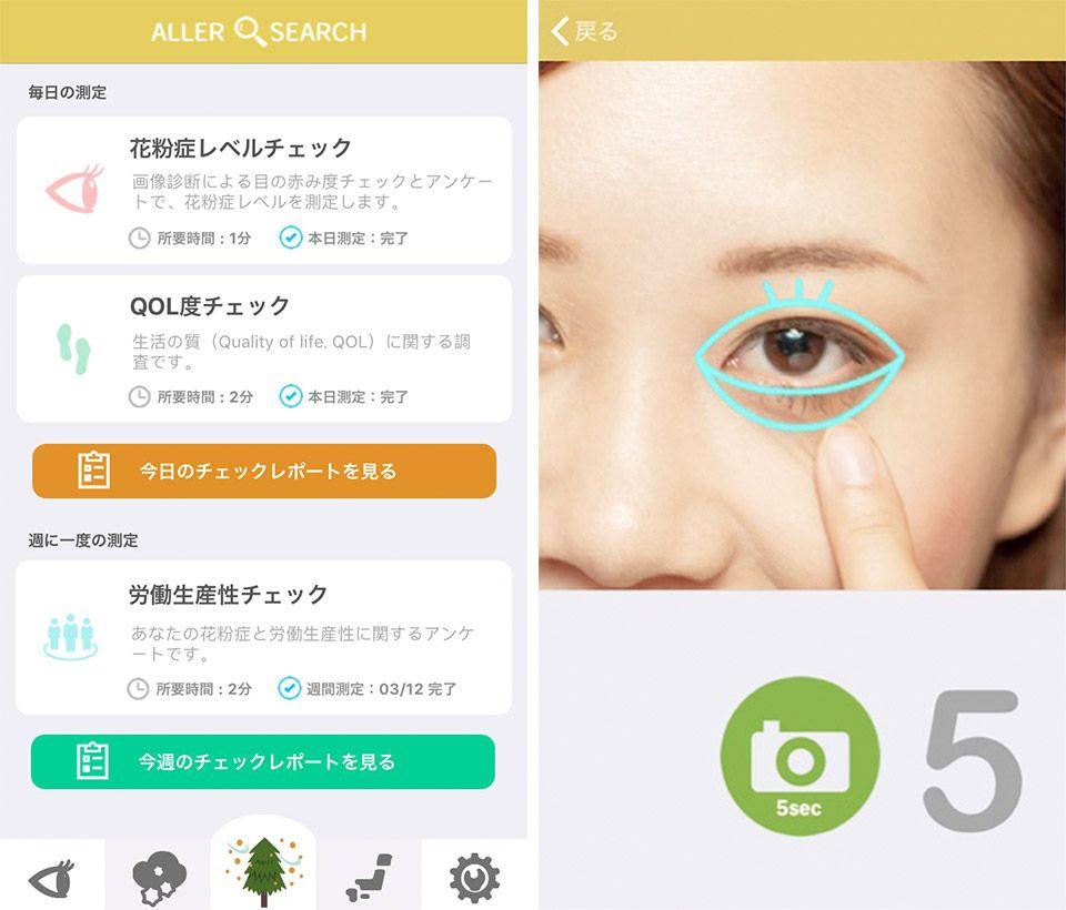 左/花粉症の症状やQOLに関するアンケート 右/目の赤みを画像診断