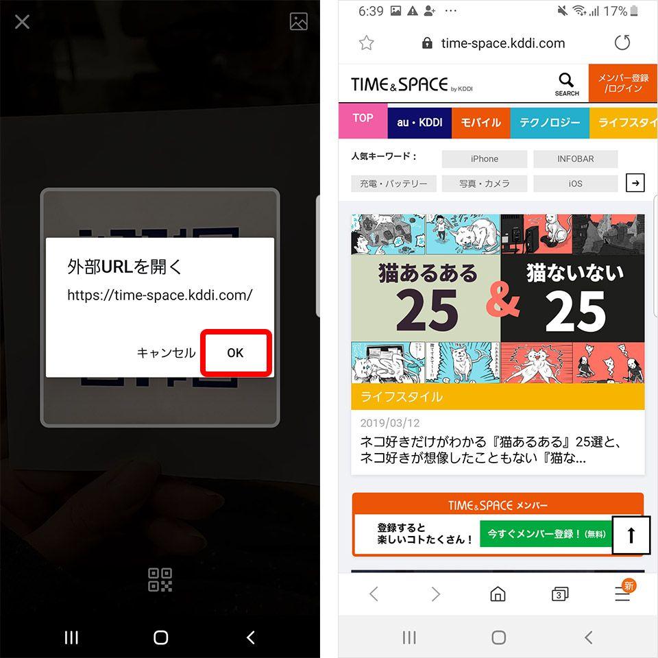 Galaxy S9 Twitter QRコードをスキャン 外部URL