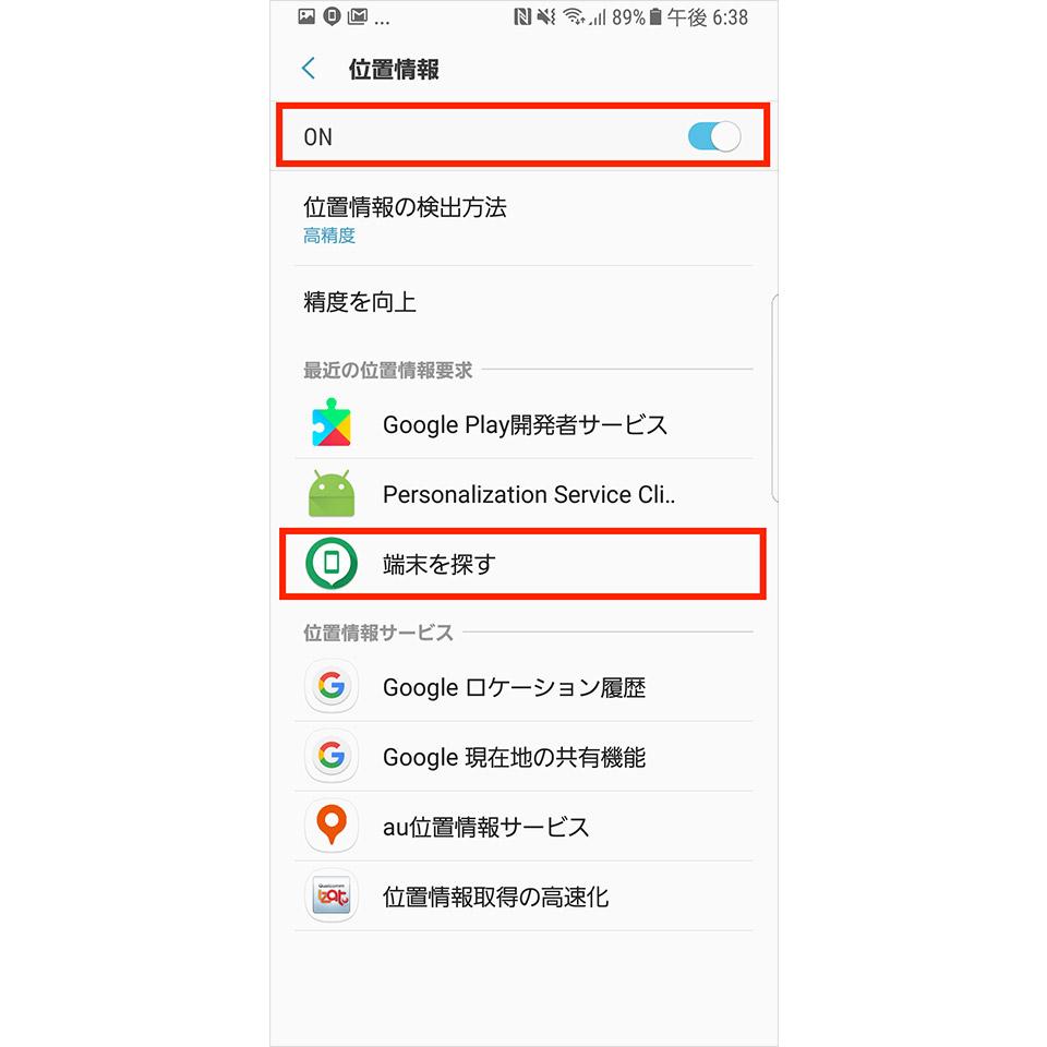 Galaxy Note8で位置情報をオンにする画面で「端末を探す」を確認