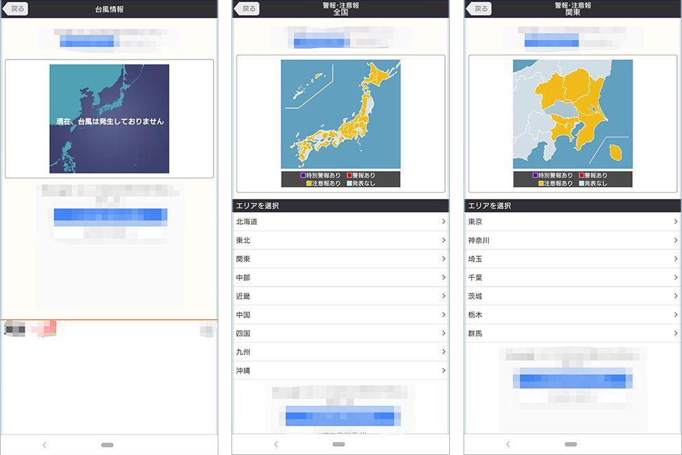 +メッセージ「au災害対策」アカウントの「台風情報」「警報・注意報」