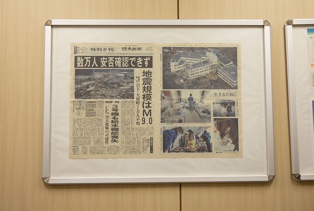 KDDI新宿ビル 新宿危機管理対策室には、いまも東日本大震災の被害を伝える新聞が掲示されている