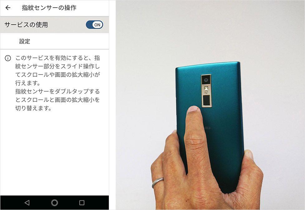 URBANO V04の背面に搭載の指紋センサーをなぞることでディスプレイを操作できる