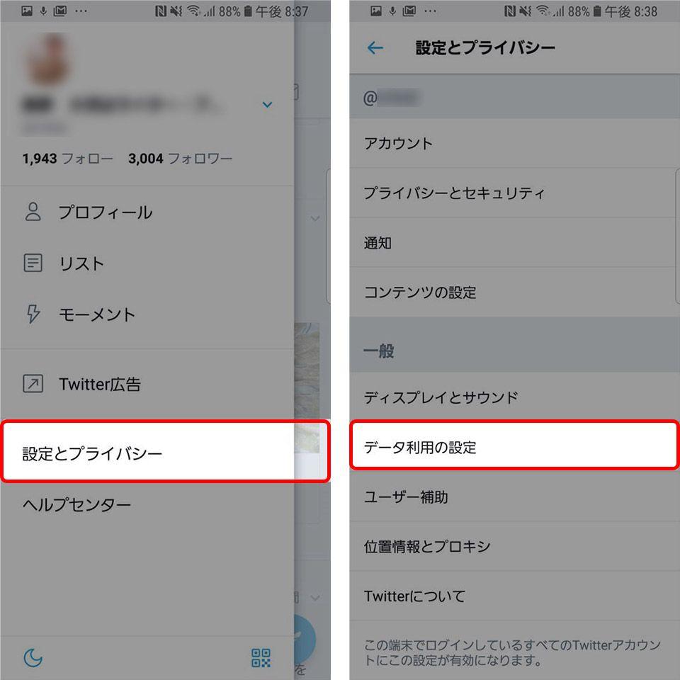 Twitter データ利用の設定