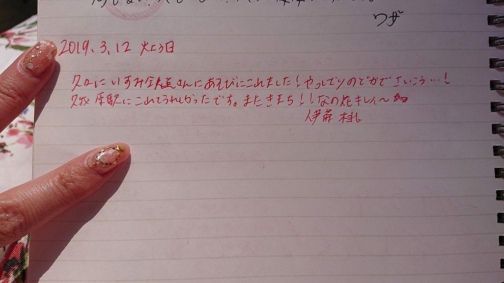 いすみ鉄道「久我原駅」の思い出ノートに書き込まれた伊藤桃のメッセージ