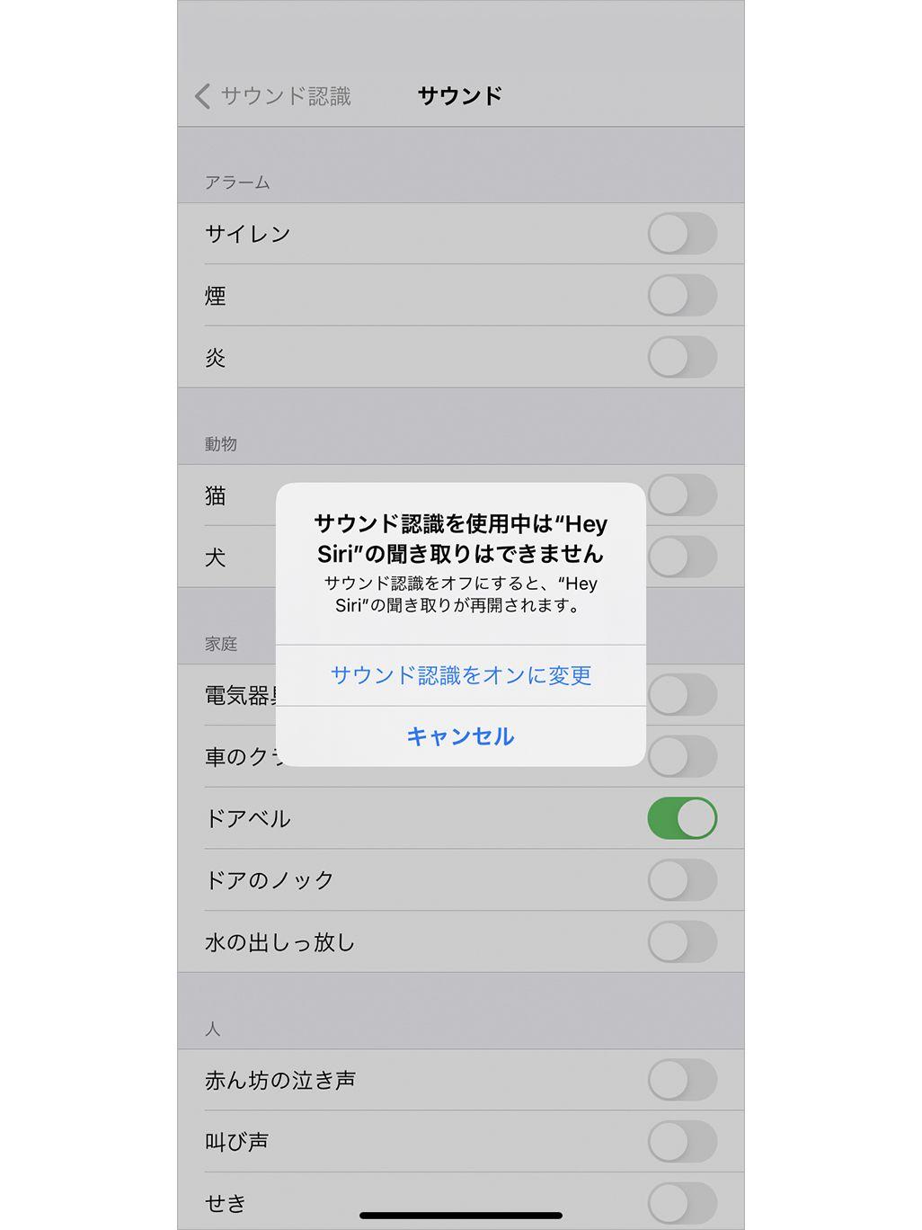 iPhoneのサウンド認識