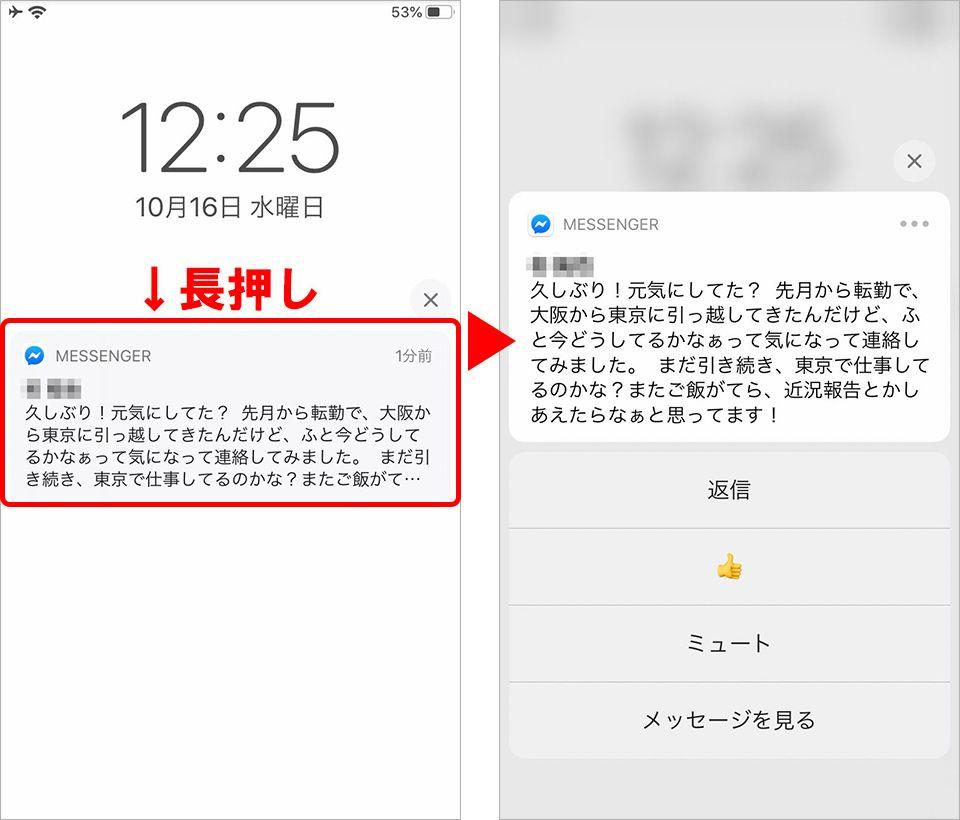 Messenger 「通知センター」で最新メッセージ全文を読む