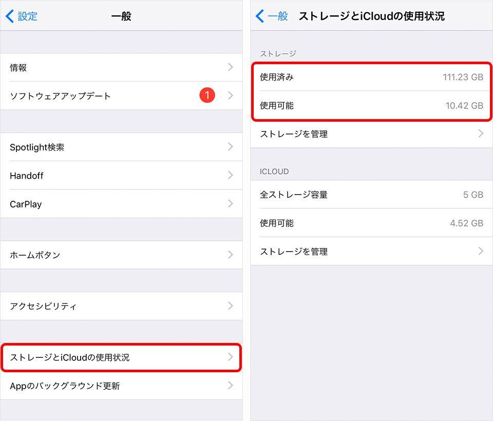 iOS 11でのストレージ確認