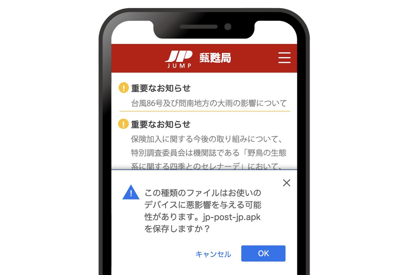 スミッシング詐欺やフィッシング詐欺におけるアプリのインストールを求める画面